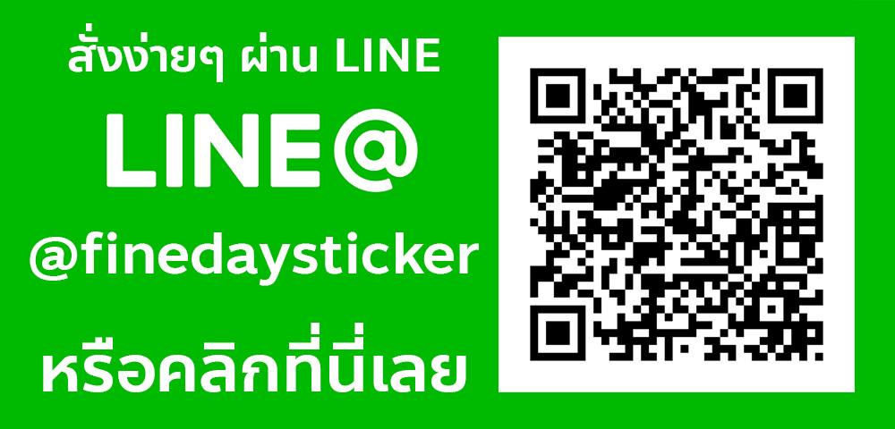 Fineday Sticker รับพิมพ์สติ๊กเกอร์ ด่วน ราคาถูก