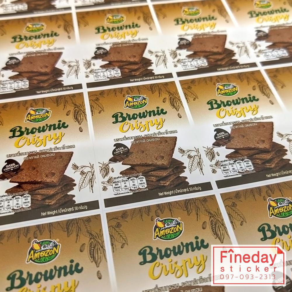 สติ๊กเกอร์ ฉลากสินค้า ติดขนม Amazon Brownie Crispy