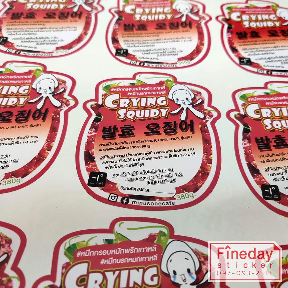 Crying-Squidy รับพิมพ์สติ๊กเกอร์, ฉลากสินค้า, สติ๊กเกอร์อาหาร, finedaysticker.com